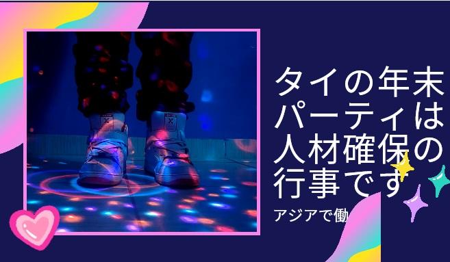 タイの新年会 年末パーティは日本の忘年会 朝まで踊ります