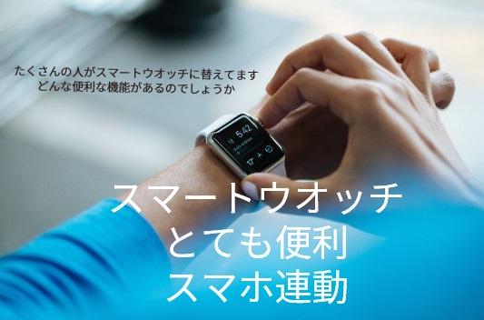 スマートウオッチの評価 普通の時計よりGOOD 1年間使用した感想