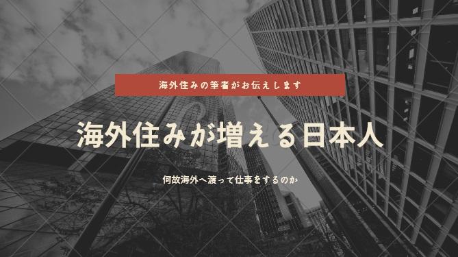 【海外住む日本人2019年】海外移住の日本人増加 タイの評価