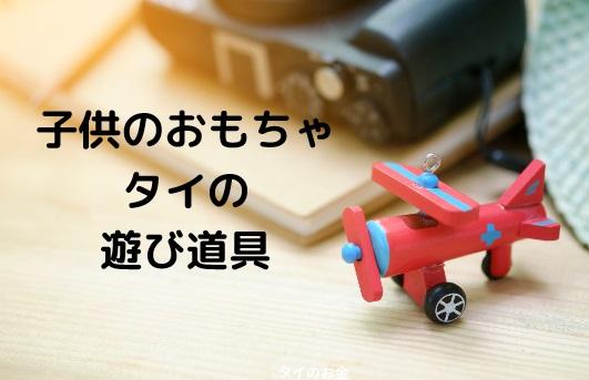海外のおもちゃ 価格と解説 子供はいらないものはわかる