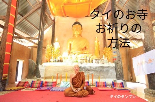 タイのお寺参り お祈りのやり方 おすすめのお寺も解説