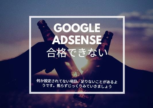 WORDPRESS Google アドセンス 合格できない