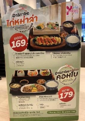 タイやよい軒ありがとうキャンペーンおすすめです!美味しくてコスパ良し!