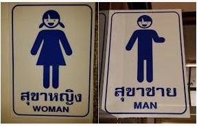 タイのトイレ 種類にあわせたやりかた 田舎ほどレベルがあがる