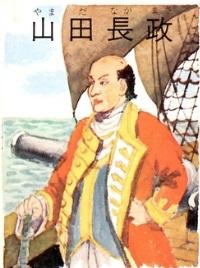 山田長政リゴール王