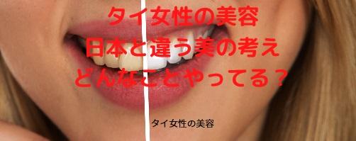 タイ女性の美容 鼻の整形当たり前!歯の矯正グッズは可愛い!?