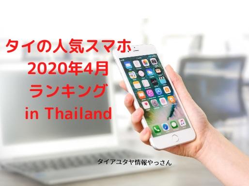 タイ人気スマホ2020年4月はこれ!人気10機種をタイのデーターから