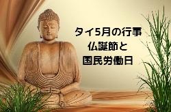 タイ5月行事 仏誕節【ウィサーカ・ブーチャ】と国民労働日メーデー