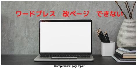 ワードプレス 改ページできない対処方法 初心者向け
