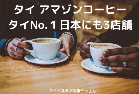 タイNo.1コーヒーショップ アマゾンコーヒー 甘いコーヒー好きにはGOOD