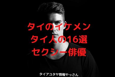 タイイケメン16選2020