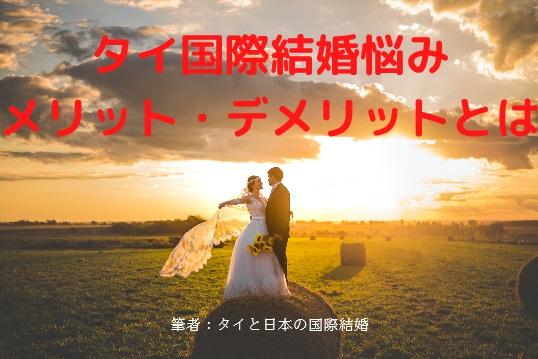 国際結婚や恋愛のメリット・デメリットとは 結婚費用など