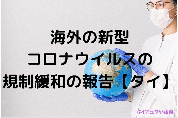 世界のニュース新型コロナウイルス【タイ規制緩和:6月1日~】