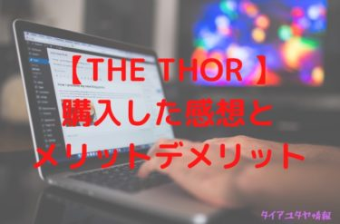 THE THOR メリットデメリット