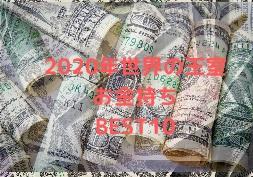 世界の王室2020年!お金持ちランキングBEST10