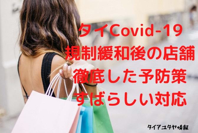 Covid-19MAY緩和店舗対応