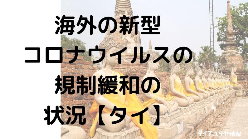 海外の新型コロナウイルスの規制緩和の状況【タイ】