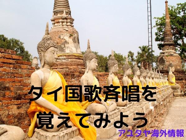 タイ国歌斉唱