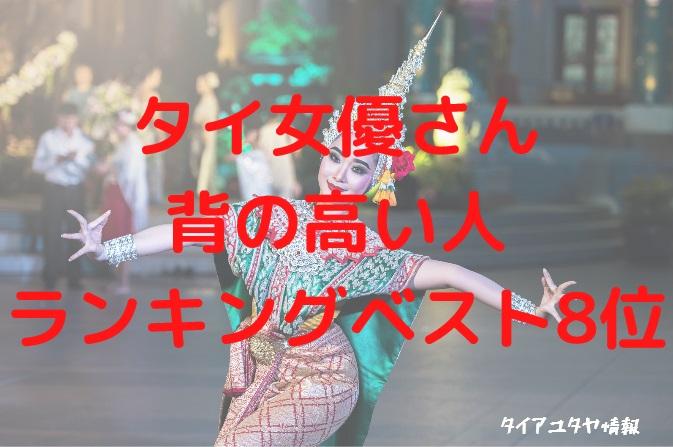 タイ女優背の高いランキングベスト8位【2020年最新版】