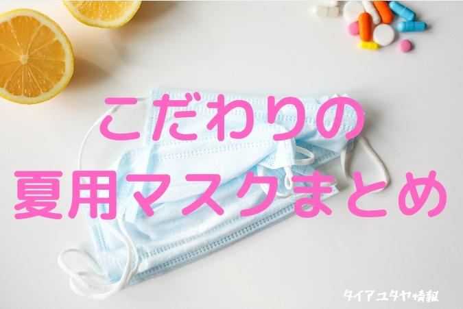 日本のマスクはこだわりがすごい!夏用のおすすめ品ぞろい!
