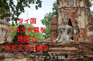 タイ国地図で空港からアユタヤ県の行き方みどころ教えます!