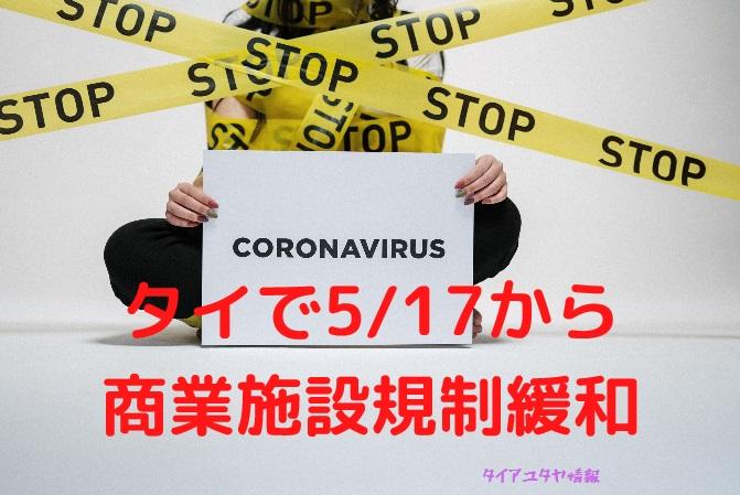 2020年5月16日のアユタヤの商業店舗の状況【世界のコロナ影響】
