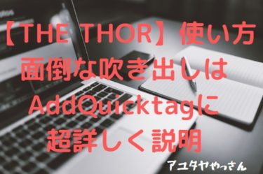 【THE THOR】 使い方 吹き出しはAddQuicktag超詳しく説明