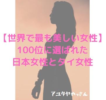 世界で最も美しい女性100人2020タイと日本を抜粋