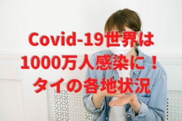 Covid-19 世界は一千万人の感染者数に!タイの状況を見る