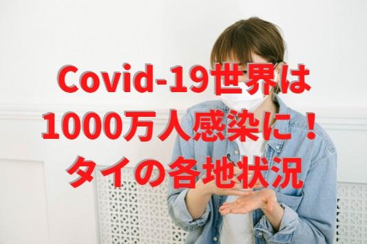 Covid-19 2020JUN