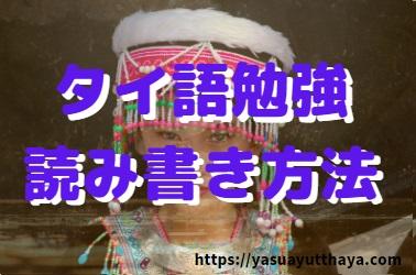 タイ語読み書き勉強方法