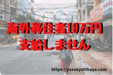 海外 10万円支給 されません