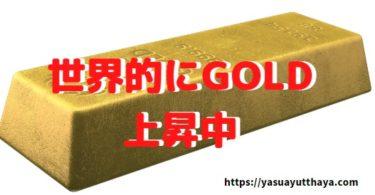 タイの金ゴールドの単位とは?世界で金が上昇中 何故?