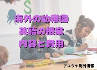 海外の幼稚園で英語の特別授業に申し込んでみた【タイ私立幼稚園】