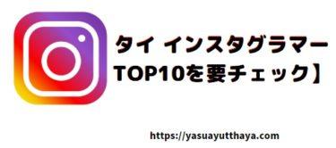 2020年のタイのInstagramインフルエンサートップ10 【要チェック】