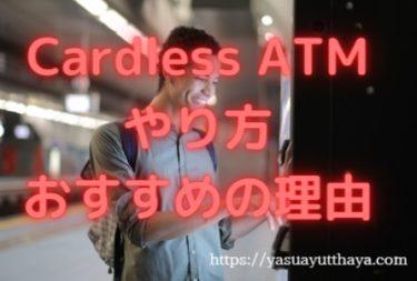 タイの銀行カードレスATMでセキュリティーをアップ