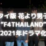 タイ版花より男子F4THAILAND