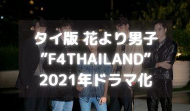 F4THAILAND 日本の「花より男子」がいよいよタイへ【あの2人も】