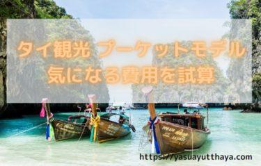 タイ10月8日からPhuket-Reday-to-open 観光テスト開始