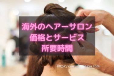 海外のヘアーサロン