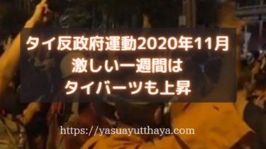 タイ国 非常事態宣言2021年1月15日まで延長の見込みに