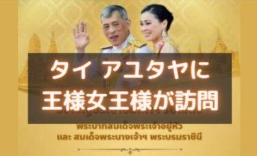 過去にない人々との近くへ 2020年11月21日アユタヤ裁判所に王様が訪問されました