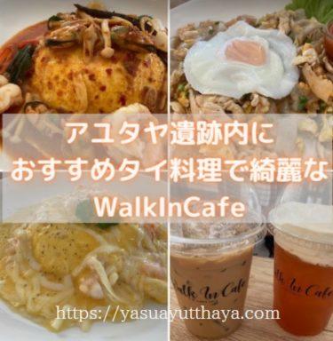 """タイ国アユタヤ観光地のおすすめお食事処 """"Walk In Cafe""""シェフを呼びたくなる味"""