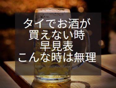 タイでお酒が買えない時の早見表 こんな時は買えない