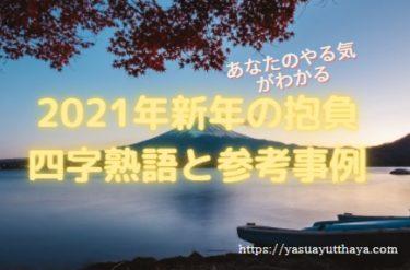 2021新年の抱負