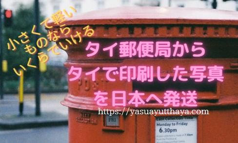タイ郵便局日本へいくら