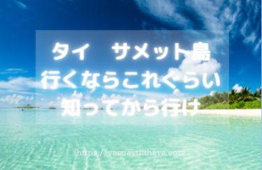 タイサメット島これぐらい知っておけ