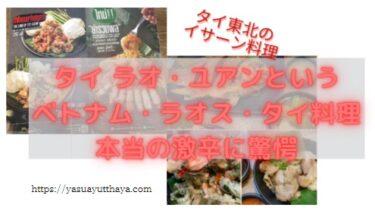 """タイ イサーン料理""""ラオ・ユアンLao-Yuan""""ลาวญวน บาย ตำมั่วアジアンテイスト最高すぎる料理"""