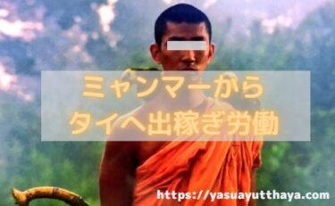 タイコロナ感染増加のミャンマーの人々とは