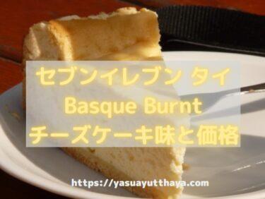 タイのセブンで販売Basque  Burntチーズケーキ味と価格